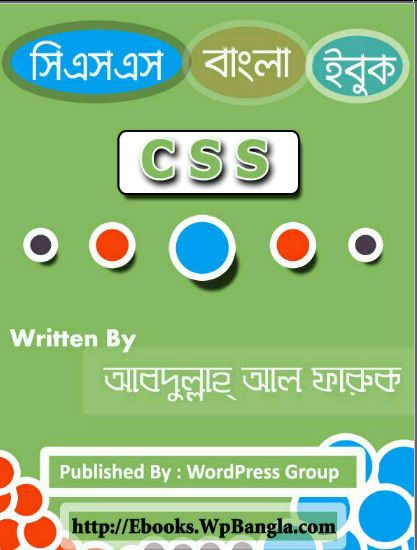 Best Bangla Pdf Book Site