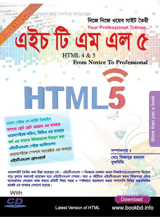 Download html5 bangla ebook