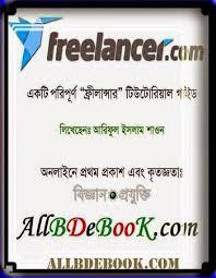 Web Design Bangla Ebook